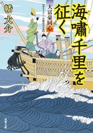 大富豪同心 20 海嘯千里を征く 漫画