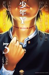 少年Y 3 漫画