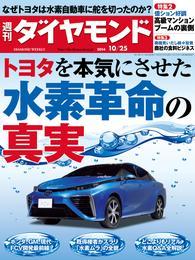 週刊ダイヤモンド 14年10月25日号 漫画