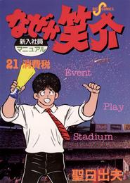 なぜか笑介(しょうすけ)(21) 漫画