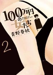 100万円の女たち(2) 漫画