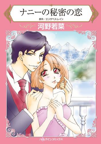 ナニーの秘密の恋 漫画