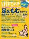 ゆほびか2020年9月号 漫画