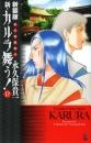 変幻退魔夜行 新・カルラ舞う![新装版] (1-12巻 全巻)