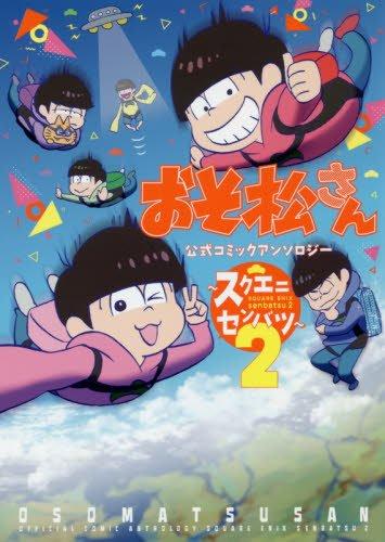 おそ松さん 公式コミックアンソロジ 〜スクエニセンバツ〜 漫画