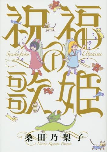 祝福の歌姫 漫画