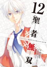 聖者無双 (1-8巻 最新刊)