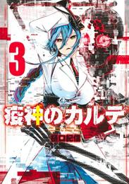 疫神のカルテ (1巻 最新刊)