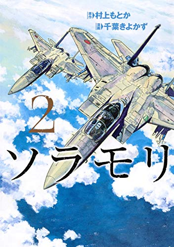 ソラモリ(1巻 最新刊)