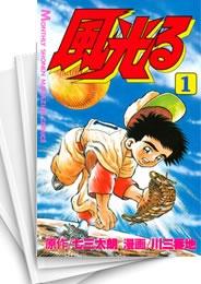【中古】風光る (1-44巻 全巻) 漫画