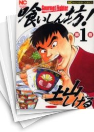 【中古】喰いしん坊! (1-24巻) 漫画