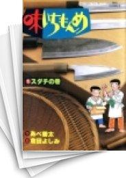 【中古】味いちもんめ (1-33巻) 漫画