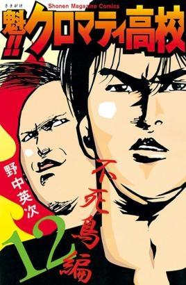 魁!!クロマティ高校 (1-17巻 全巻) 漫画