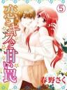 恋とキスと甘い罠 5 冊セット全巻 漫画
