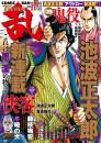 コミック乱ツインズ 2 冊セット最新刊まで 漫画