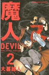 魔人~DEVIL~ 2 冊セット全巻 漫画