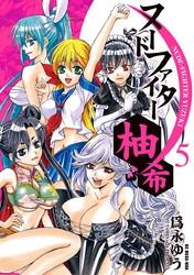 ヌードファイター柚希 5 冊セット全巻 漫画