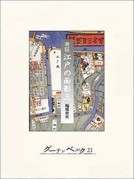 考証 江戸の面影三 漫画