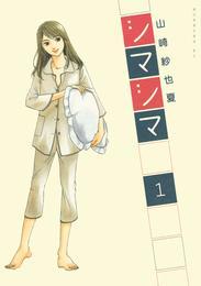 シマシマ(1) 漫画
