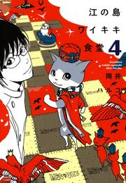 江の島ワイキキ食堂(4) 漫画