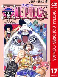 ONE PIECE カラー版 17 漫画