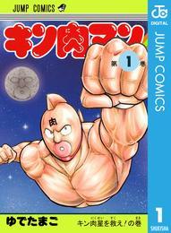 キン肉マン 1 漫画