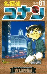 名探偵コナン(61) 漫画