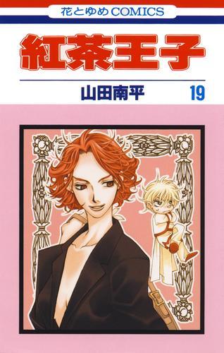 紅茶王子  漫画
