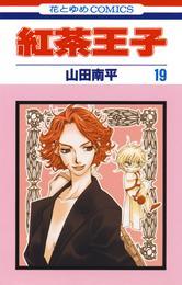 紅茶王子 19巻 漫画
