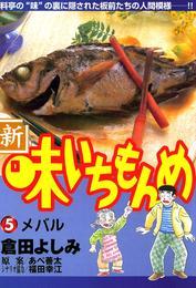 新・味いちもんめ(5)