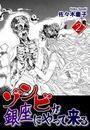 ゾンビが銀座にやって来る 2 冊セット 全巻 漫画