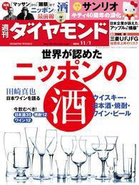 週刊ダイヤモンド 14年11月1日号 漫画