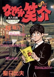なぜか笑介(しょうすけ)(22) 漫画