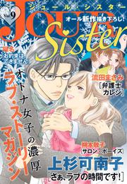JOUR Sister 9 漫画