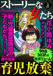 ストーリーな女たち育児放棄 Vol.8 漫画