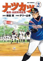 ナツカツ 職業・高校野球監督(2) 漫画