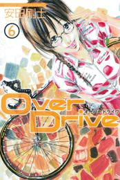Over Drive(6) 漫画