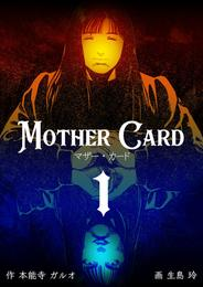 マザー・カード 1