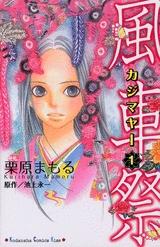 風車祭 (1-5巻 全巻) 漫画