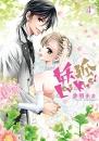 妖狐+LOVE×Kiss! (1-4巻 最新刊)