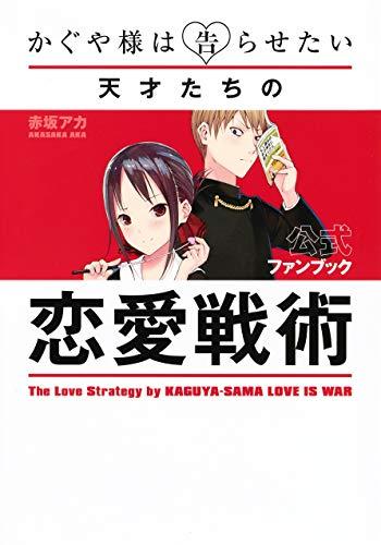 かぐや様は告らせたい 公式ファンブック 〜天才たちの恋愛戦術〜 (1巻 全巻)