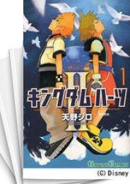 【中古】キングダムハーツ 2 (1-10巻) 漫画