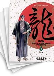【中古】龍-RON- (ロン) (1-42巻) 漫画