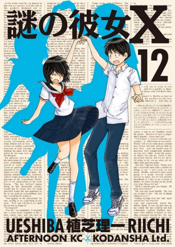 謎の彼女X (1-12巻 全巻) 漫画