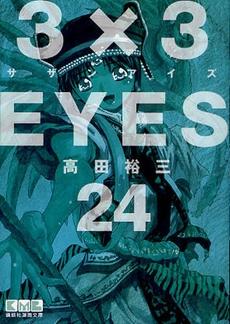 3×3EYES サザンアイズ [文庫版] (1-24巻 全巻) 漫画