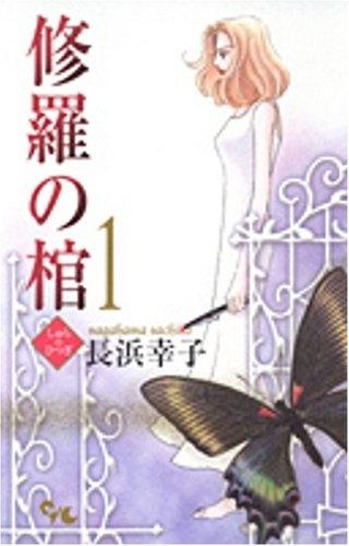 修羅の棺 (1-12巻 全巻) 漫画