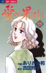 愛の果てに 4 冊セット全巻 漫画