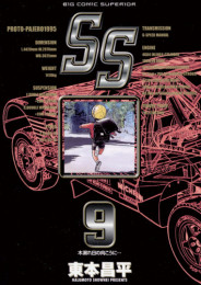 SS 9 冊セット全巻
