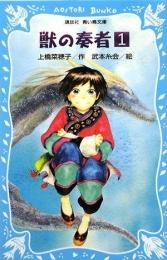 【児童書】獣の奏者 1