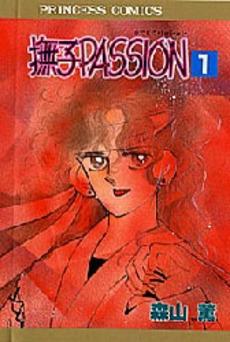 撫子 PASSION  (1-8巻 全巻) 漫画